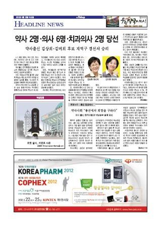 약업신문 5290호 2012년 04월 18일 (수)