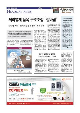 약업신문 5291호 2012년 04월 25일 (수)