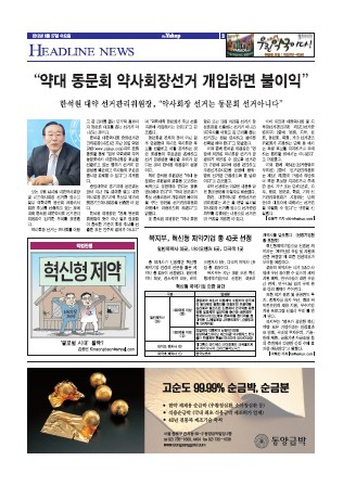 약업신문 5300호 2012년 06월 27일 (수)