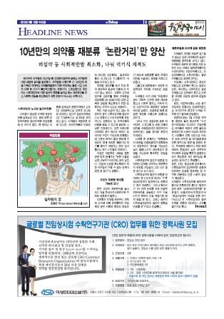 약업신문 5298호 2012년 06월 13일 (수)
