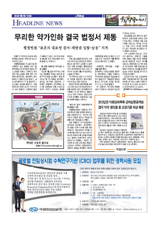 약업신문 5297호 2012년 06월 06일 (수)