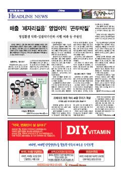 약업신문 5295호 2012년 05월 23일 (수)