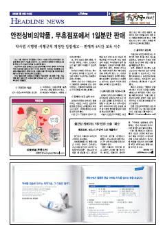 약업신문 5296호 2012년 05월 30일 (수)