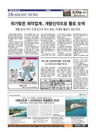 약업신문 5303호 2012년 07월 18일 (수)