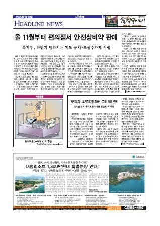 약업신문 5301호 2012년 07월 04일 (수)