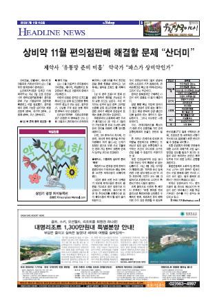 약업신문 5302호 2012년 07월 11일 (수)