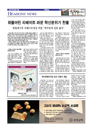 약업신문 5304호 2012년 07월 25일 (수)