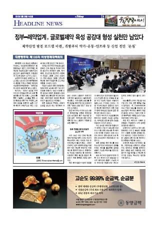 약업신문 5308호 2012년 08월 29일 (수)