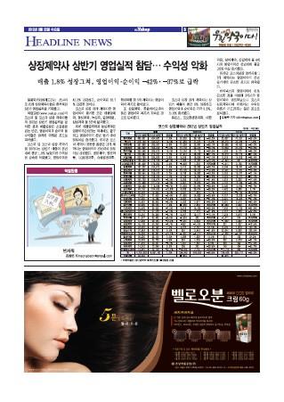 약업신문 5307호 2012년 08월 22일 (수)