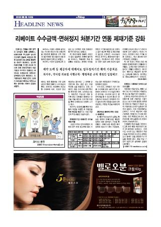 약업신문 5305호 2012년 08월 08일 (수)