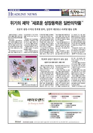 약업신문 5306호 2012년 08월 15일 (수)