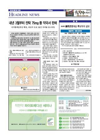 약업신문 5309호 2012년 09월 05일 (수)