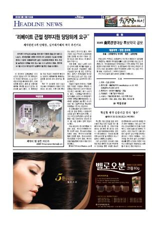약업신문 5310호 2012년 09월 12일 (수)