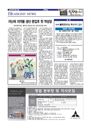 약업신문 5311호 2012년 09월 19일 (수)