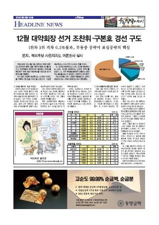 약업신문 5312호 2012년 09월 26일 (수)