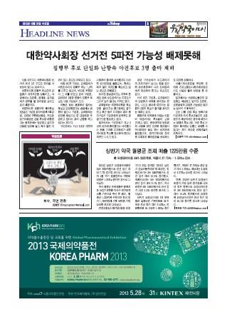 약업신문 5316호 2012년 10월 31일 (수)