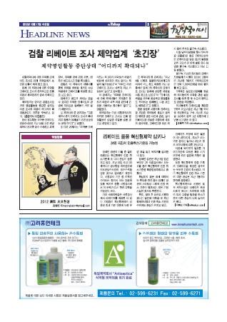 약업신문 5314호 2012년 10월 17일 (수)