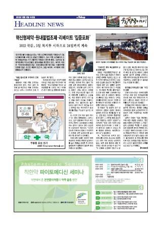 약업신문 5313호 2012년 10월 10일 (수)