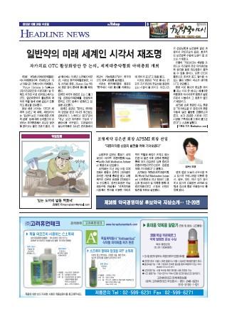 약업신문 5315호 2012년 10월 24일 (수)