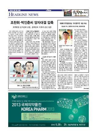 약업신문 5317호 2012년 11월 07일 (수)