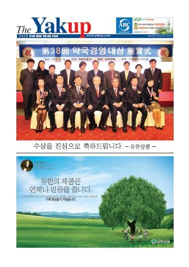 약업신문 5319호 2012년 11월 21일 (수)