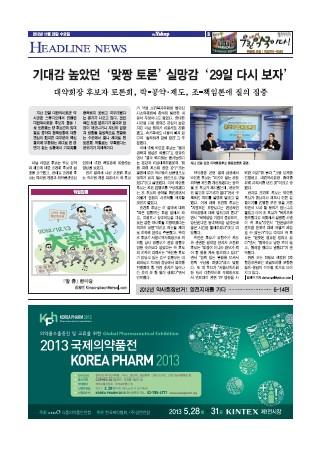 약업신문 5320호 2012년 11월 28일 (수)