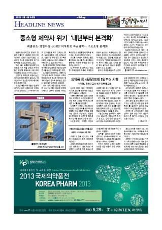 약업신문 5318호 2012년 11월 14일 (수)