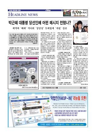 약업신문 5324호 2012년 12월 26일 (수)