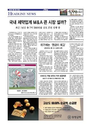약업신문 5322호 2012년 12월 12일 (수)