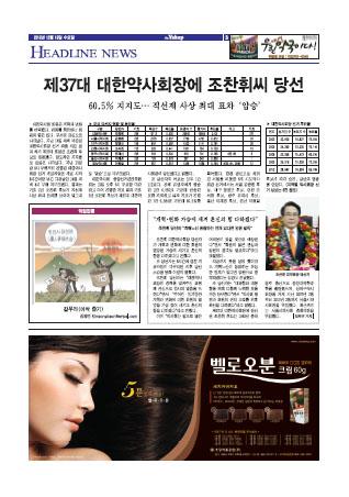 약업신문 5323호 2012년 12월 19일 (수)