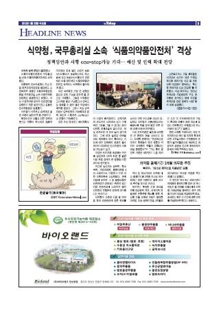 약업신문 5328호 2013년 01월 23일 (수)