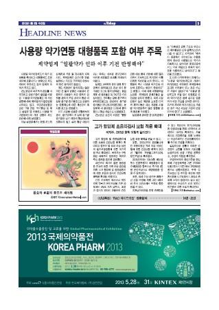 약업신문 5325호 2013년 01월 02일 (수)