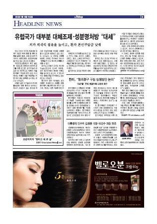 약업신문 5327호 2013년 01월 16일 (수)