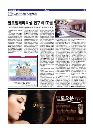 약업신문 5329호 2013년 01월 30일 (수)