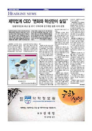 약업신문 5326호 2013년 01월 09일 (수)