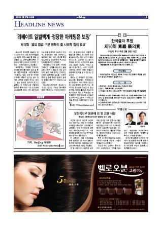 약업신문 5333호 2013년 02월 27일 (수)
