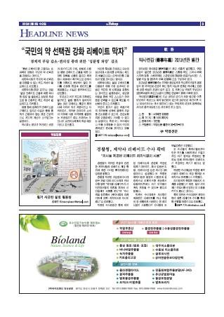 약업신문 5330호 2013년 02월 06일 (수)