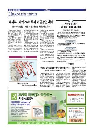 약업신문 5332호 2013년 02월 20일 (수)