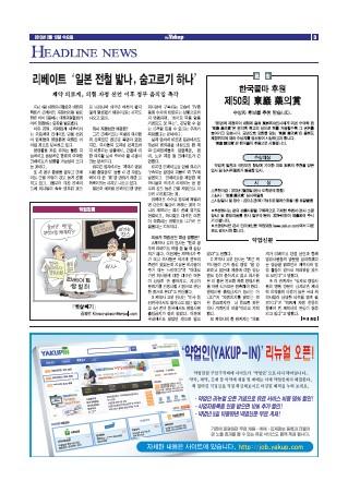 약업신문 5331호 2013년 02월 13일 (수)