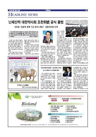 약업신문 5335호 2013년 03월 13일 (수)