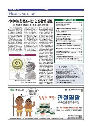 약업신문 5337호 2013년 03월 27일 (수)