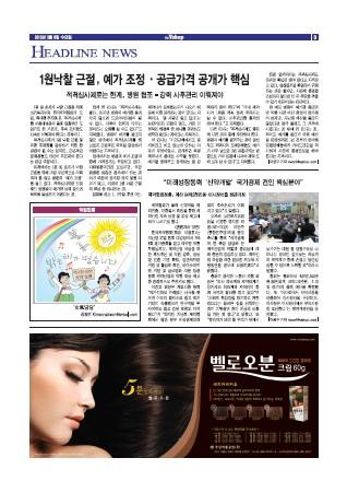 약업신문 5334호 2013년 03월 06일 (수)
