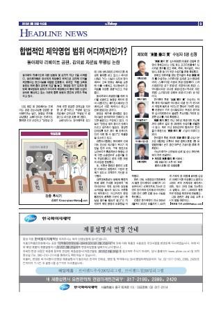 약업신문 5336호 2013년 03월 20일 (수)