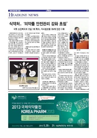 약업신문 5341호 2013년 04월 24일 (수)