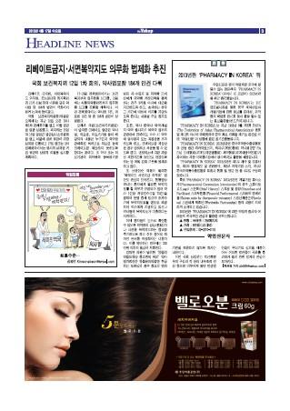 약업신문 5340호 2013년 04월 17일 (수)