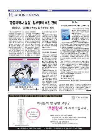 약업신문 5339호 2013년 04월 10일 (수)