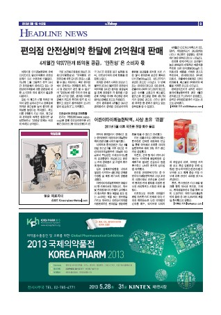 약업신문 5342호 2013년 05월 01일 (수)