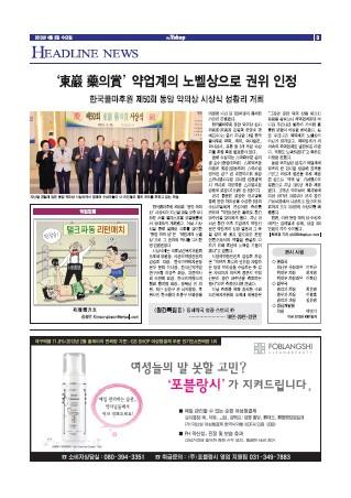 약업신문 5338호 2013년 04월 03일 (수)