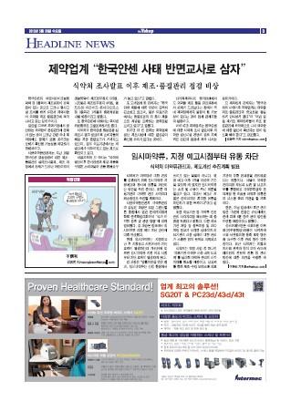 약업신문 5346호 2013년 05월 29일 (수)