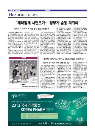 약업신문 5344호 2013년 05월 15일 (수)